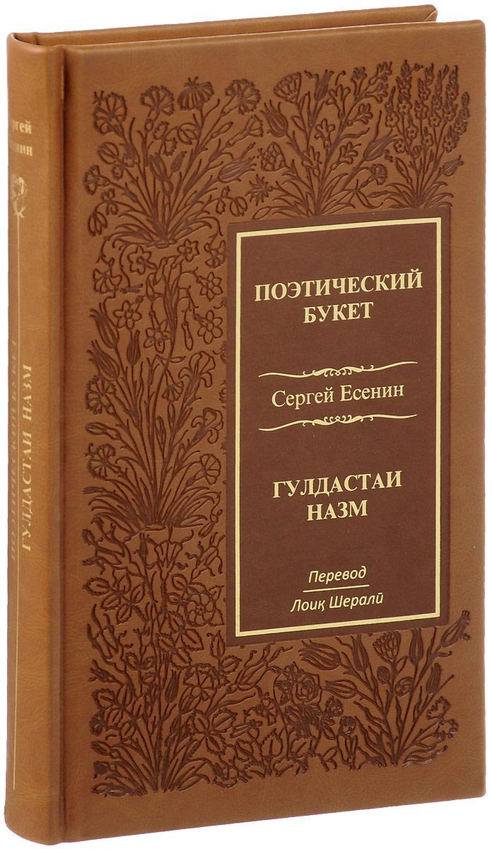 Поэтический букет. С. А. Есенин