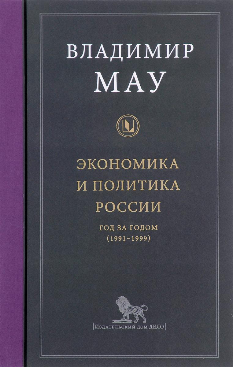 Владимир Мау Экономика и политика России. Год за годом (1991-1999)