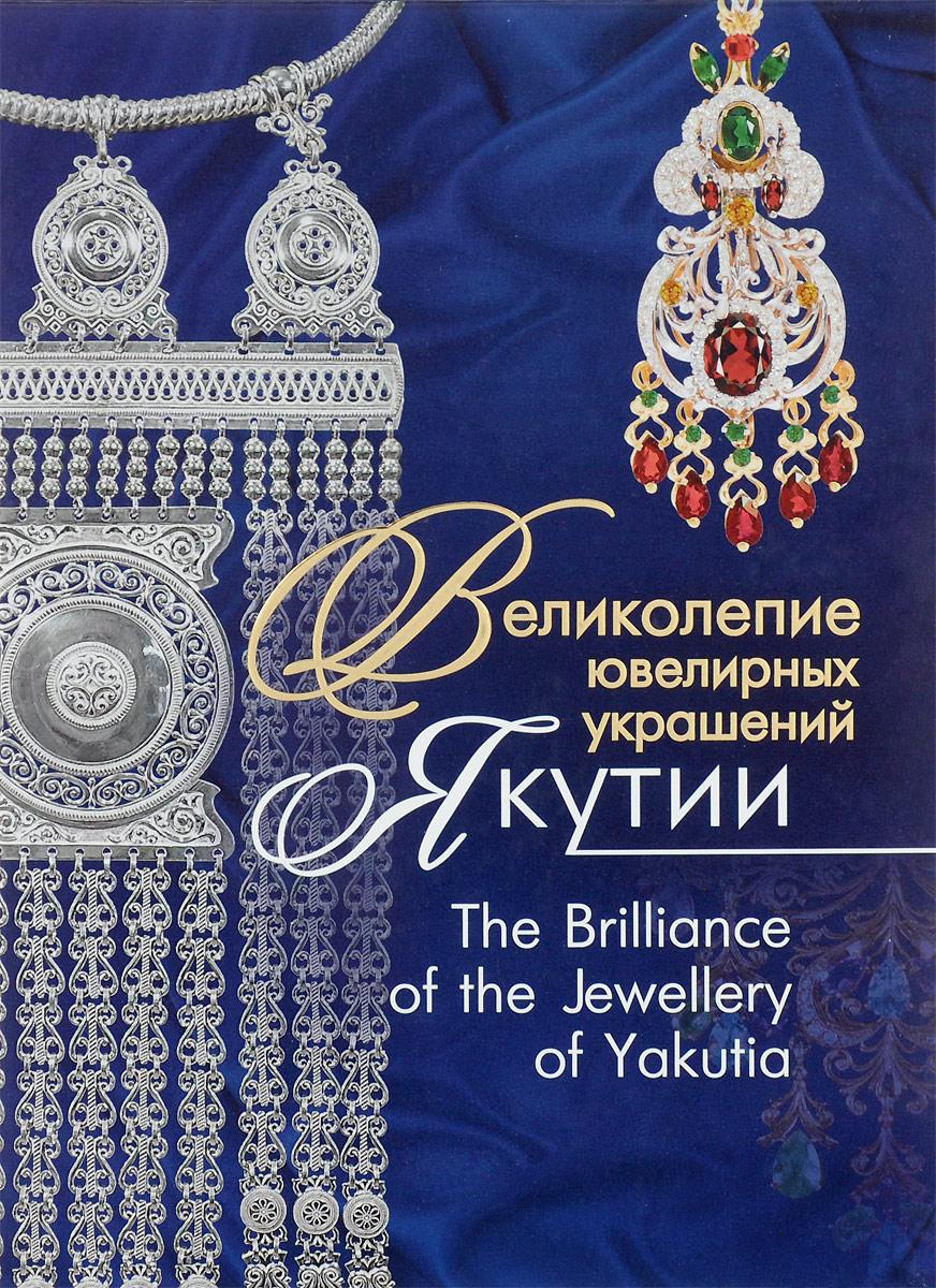Великолепие ювелирных украшений Якутии / The Brilliance of fhe Jewellery of Yakutia авиабилеты yakutia airlines