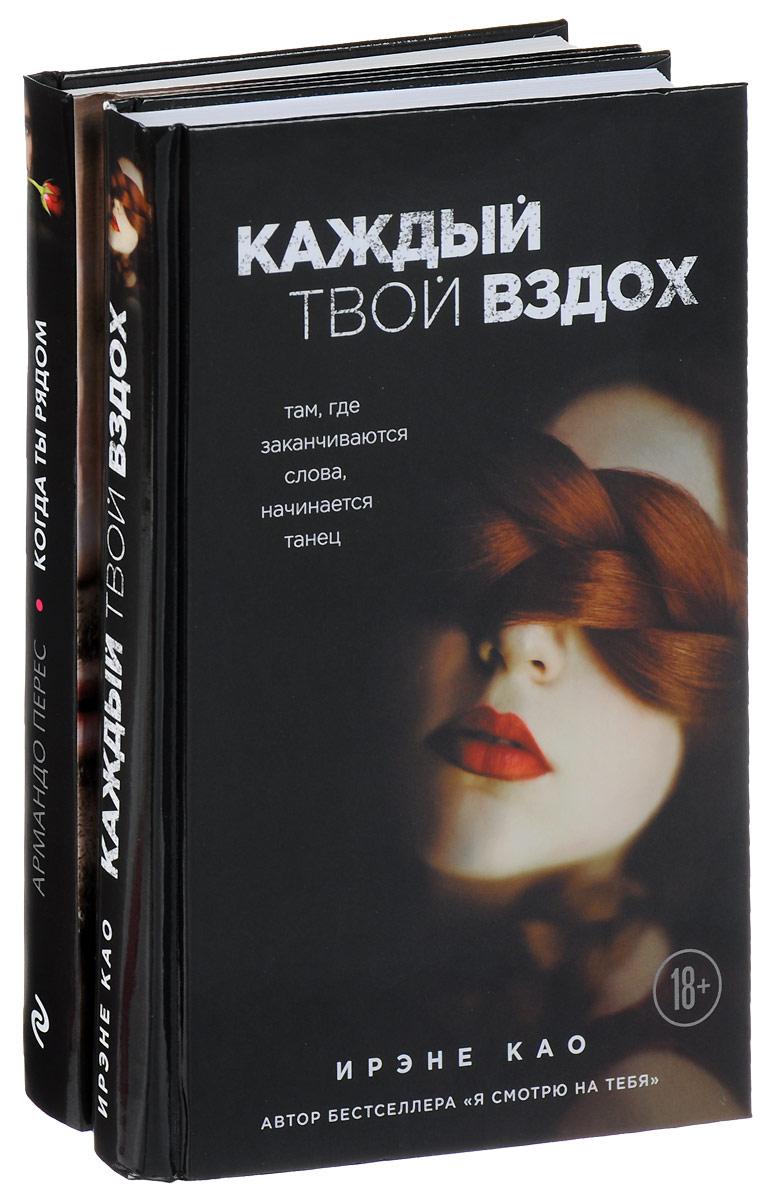 Zakazat.ru Итальянские страсти (комплект из 2 книг). Армандо Перес, Ирэне Као