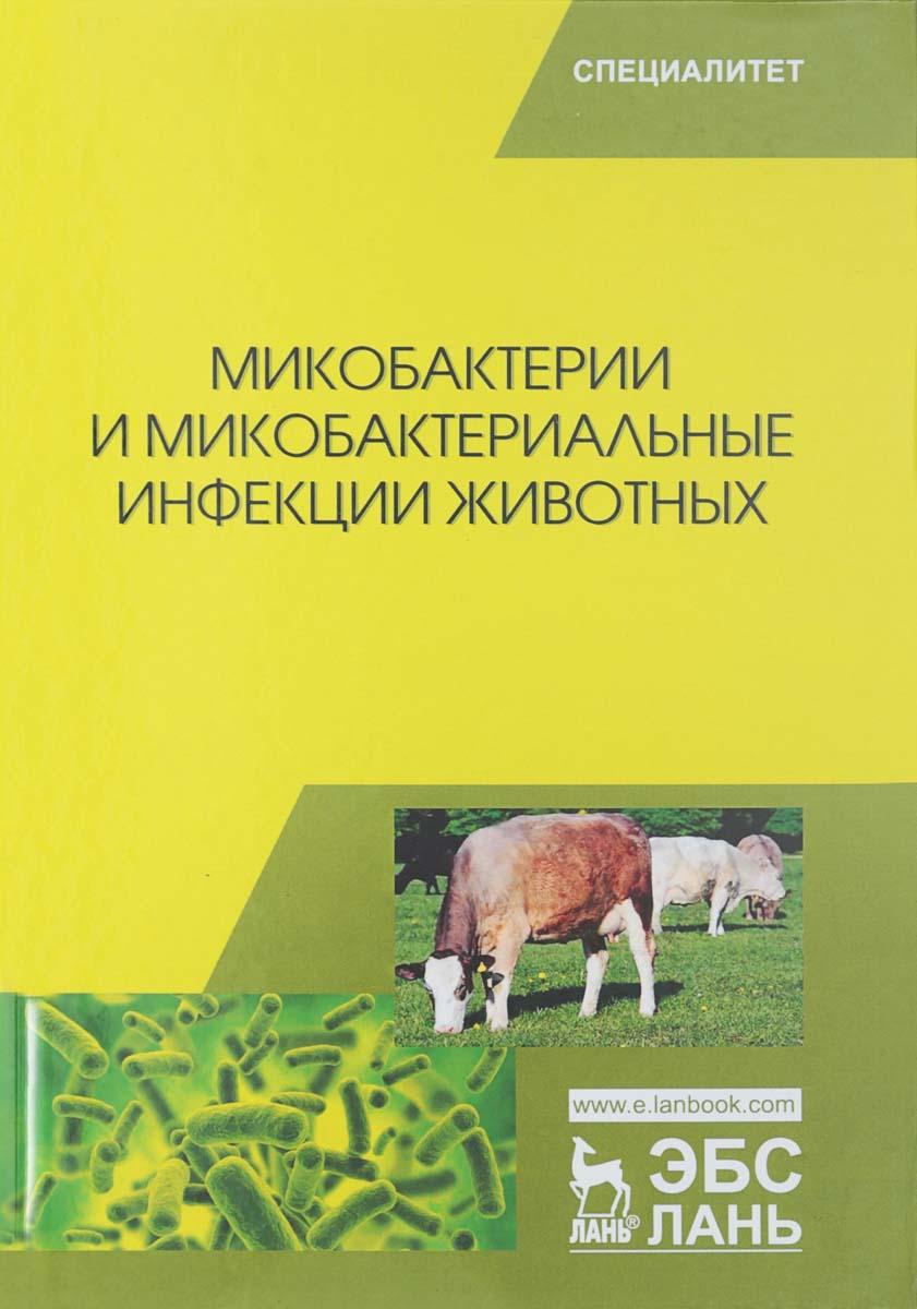 Микобактерии и микобактериальные инфекции животных. Учебное пособие