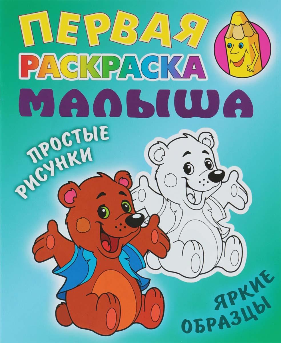 Медвежонок. Простые рисунки, яркие образцы