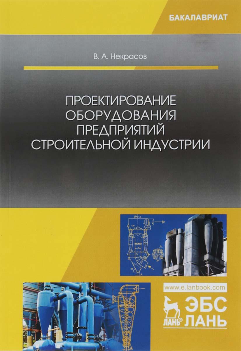 Проектирование оборудования предприятий строительной индустрии: Учебное пособие. 2-е изд., испр. и д