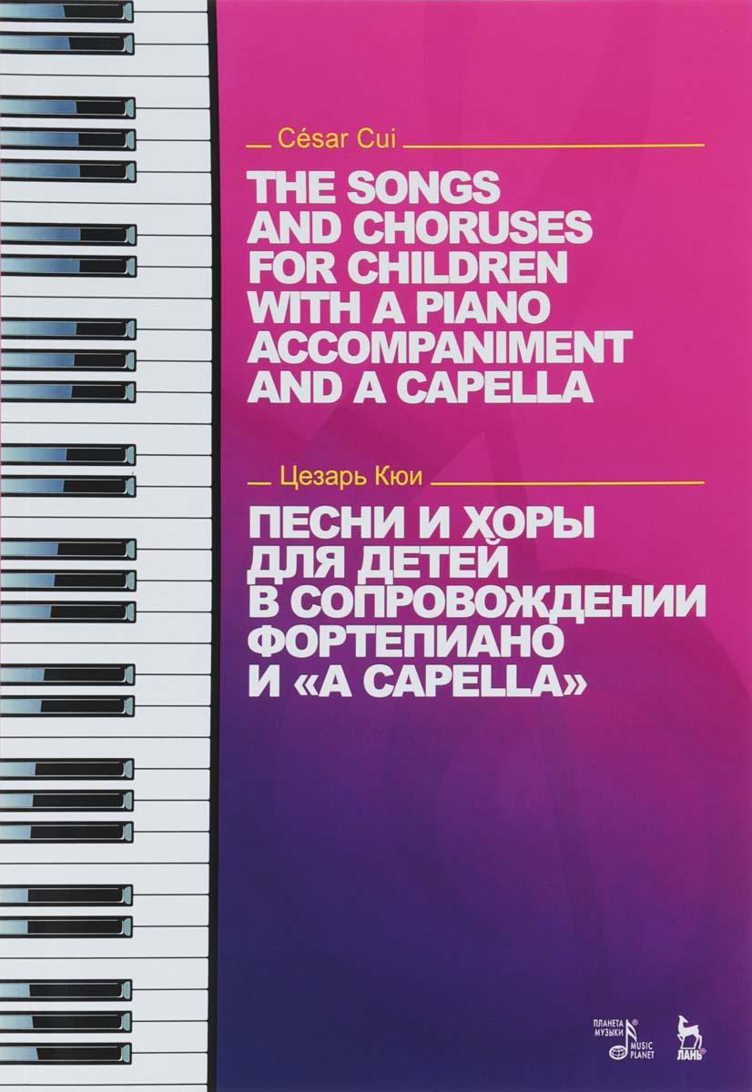 "Цезарь Кюи Песни и хоры для детей в сопровождении фортепиано и ""a capella"" / The Songs And Choruses for Children with a Piano Accompaniment And a Capella"