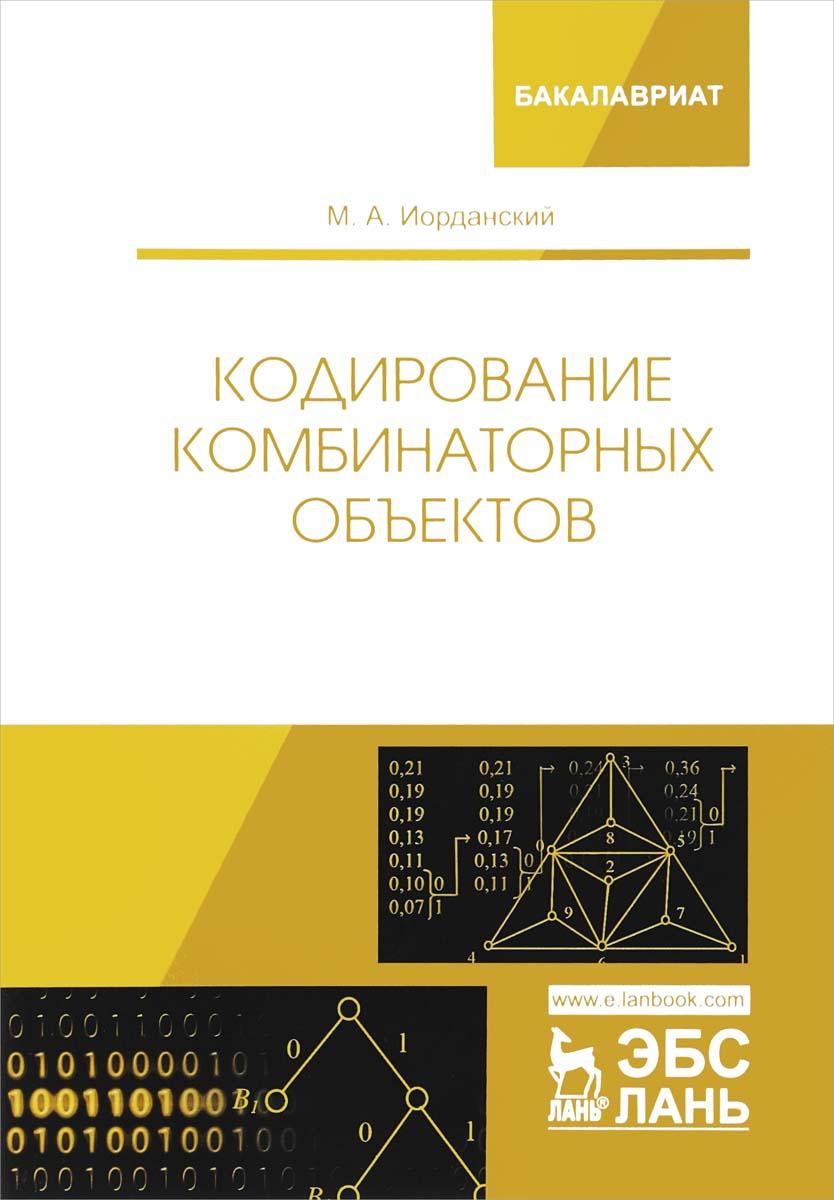 Кодирование комбинаторных объектов. Учебное пособие