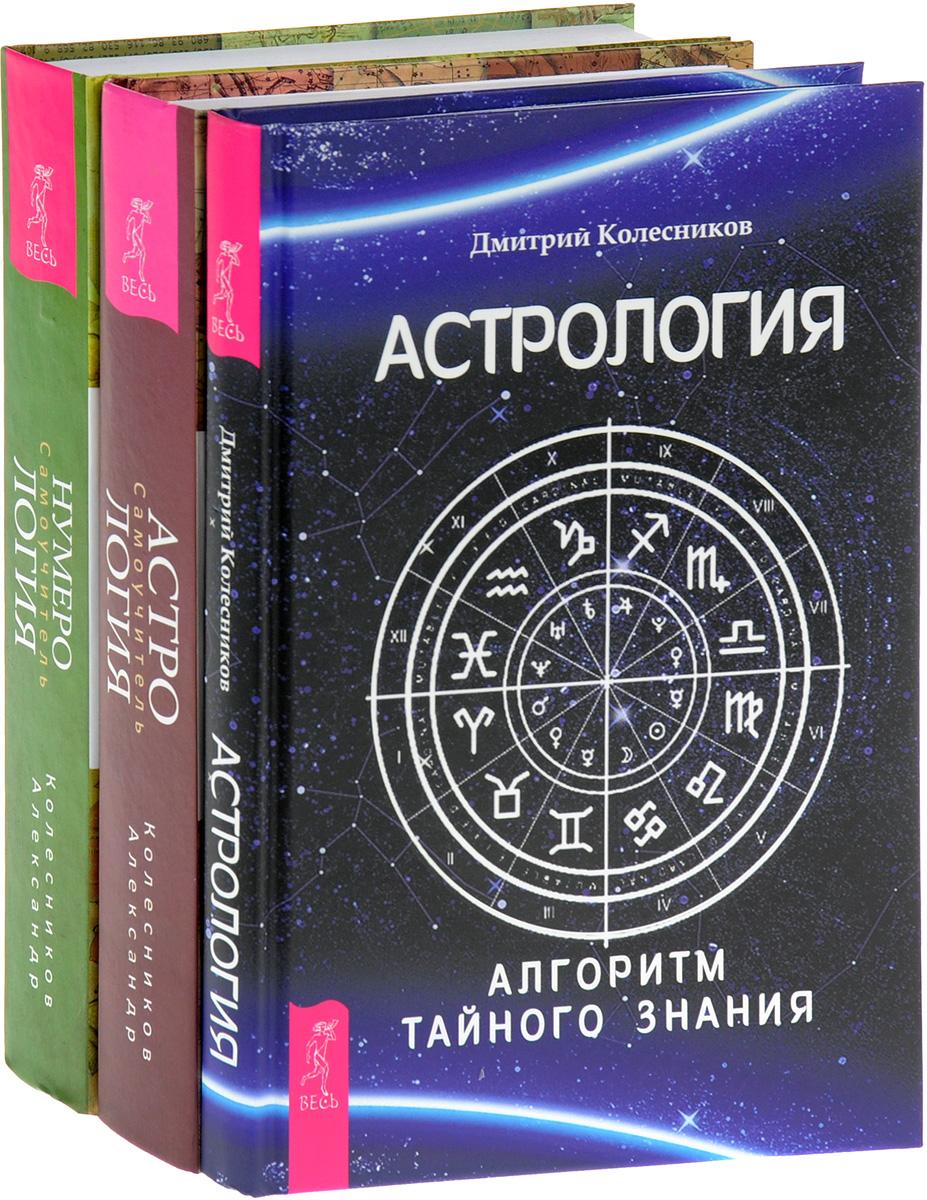 Александр Колесников, Дмитрий Колесников Нумерология. Астрология. Алгоритм тайного знания (комплект из 3 книг)