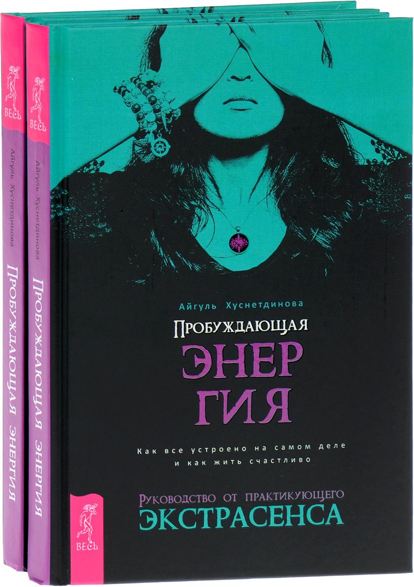 Пробуждающая энергия (комплект из 2 одинаковых книг). Айгуль Хуснетдинова