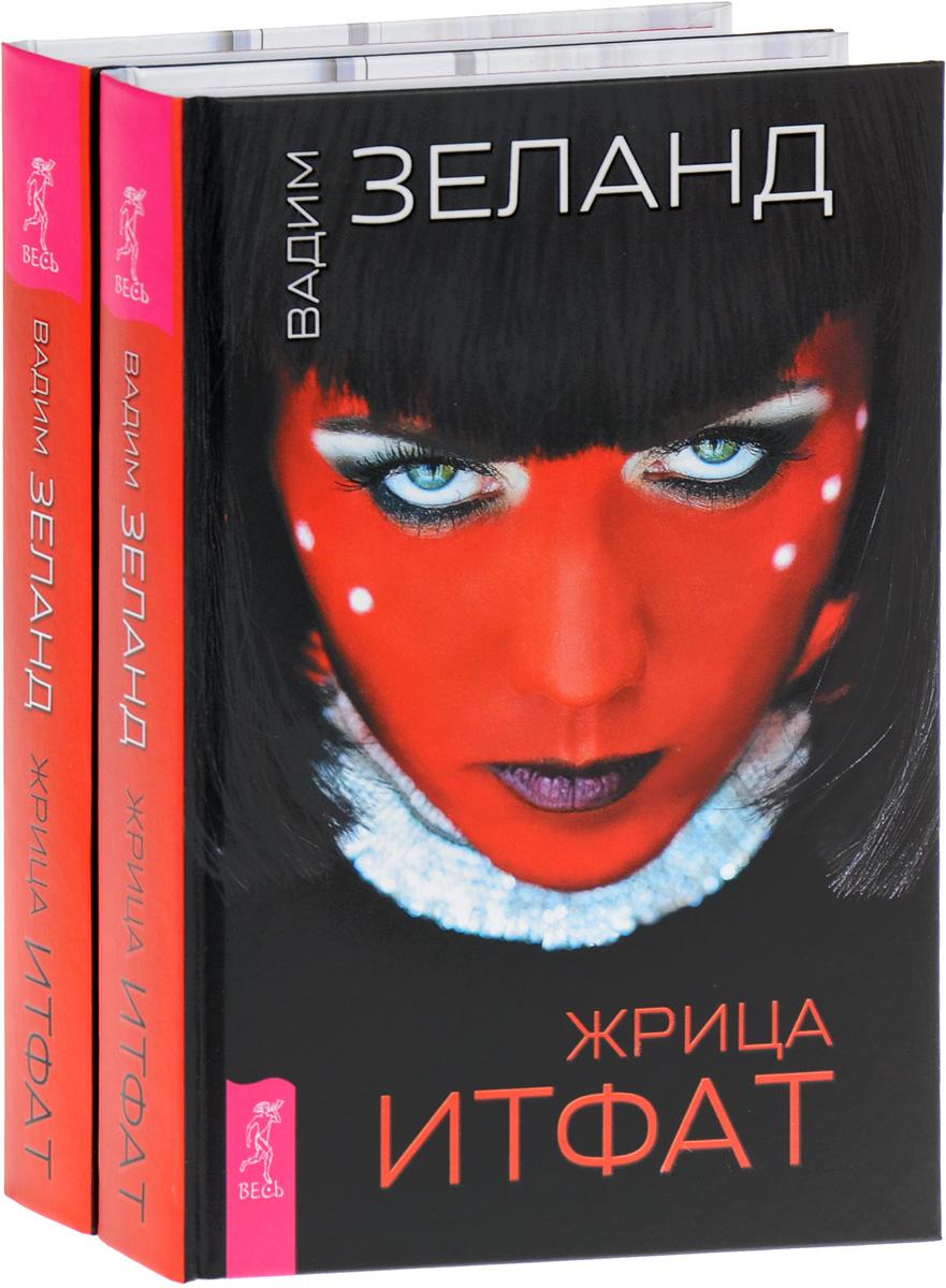 Жрица Итфат (комплект из 2 книг). Вадим Зеланд