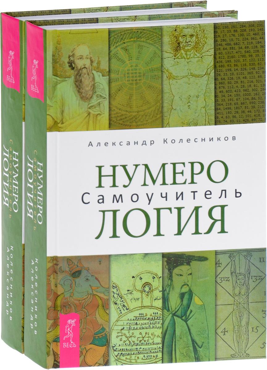 Нумерология (комплект из 2 одинаковых книг). Александр Колесников