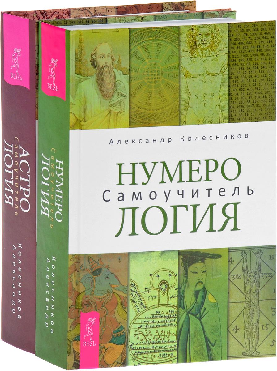 Zakazat.ru Нумерология. Астрология (комплект из 2 книг). Александр Колесников