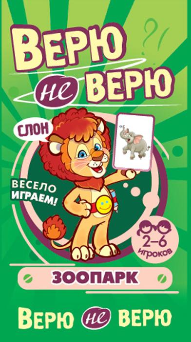 Улыбка Развивающие карточки Верю не верю Зоопарк увлекательный космос для самых маленьких