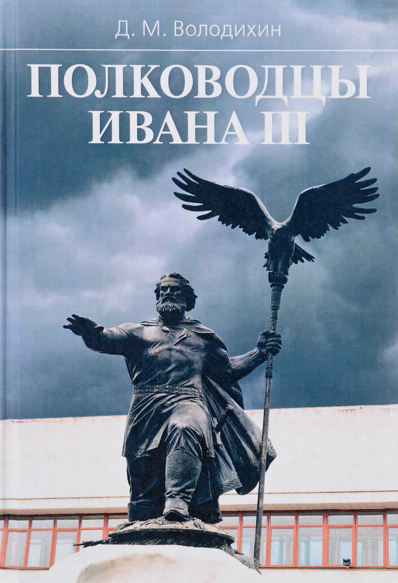 Zakazat.ru Полководцы Ивана III. Д. М. Володихин