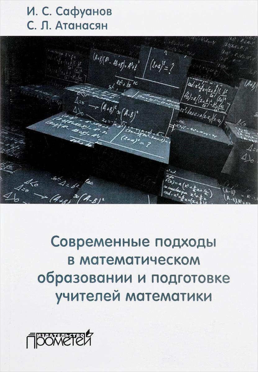 Современные подходы в математическом образовании и подготовке учителей математики