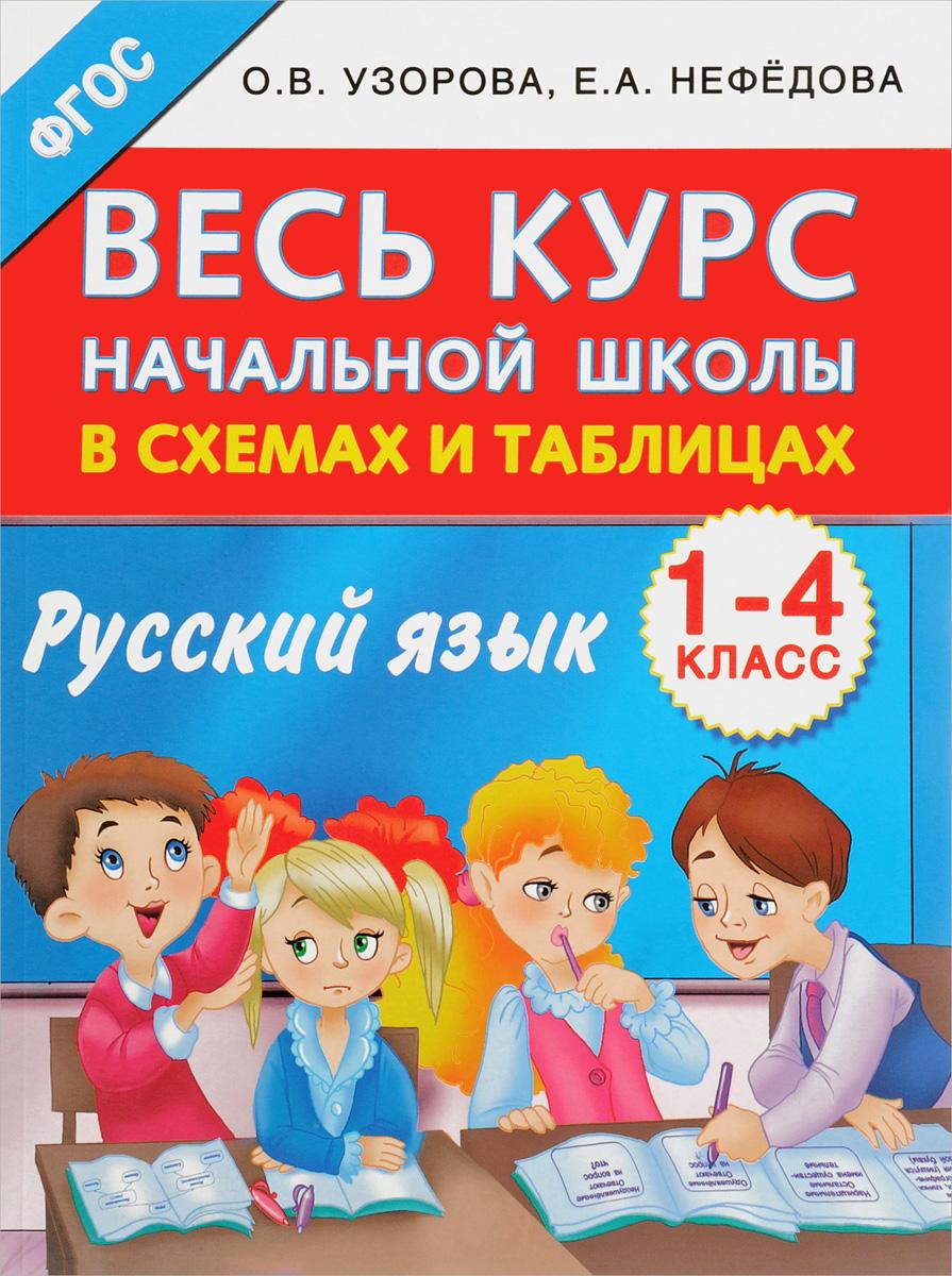 О. В. Узорова, Е. А. Нефедова Русский язык. 1-4 классы. Весь курс начальной школы в схемах и таблицах цены онлайн