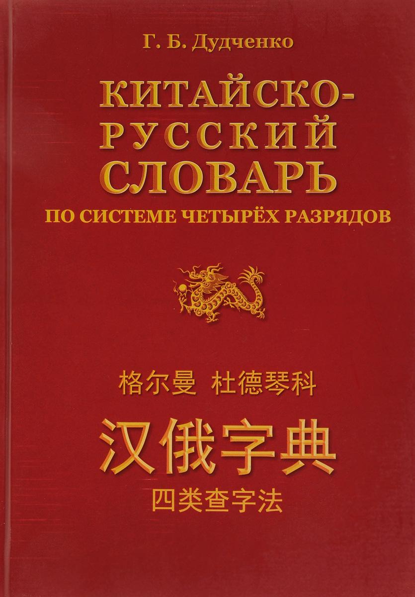 Г. Б. Дудченко Китайско-русский словарь по системе четырех разрядов