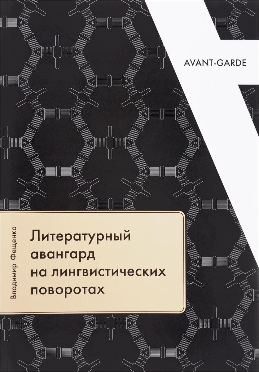 Литературный авангард на лингвистических поворотах. Владимир Фещенко