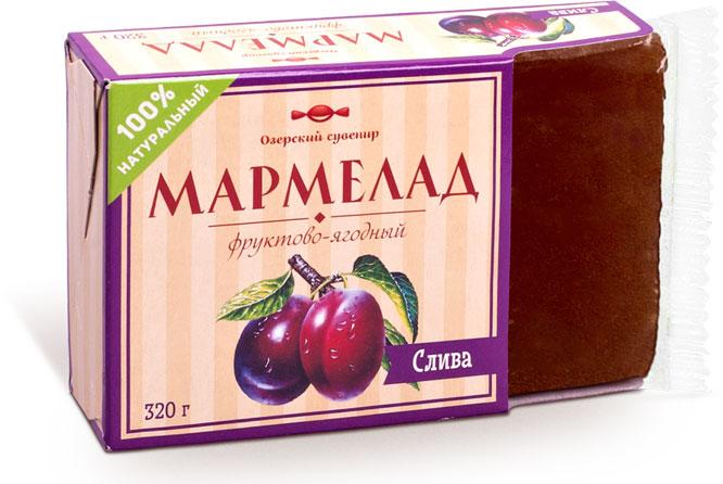 Озерский сувенир мармелад фруктово-ягодный слива, 320 г gummi zone мармелад пицца 99гр