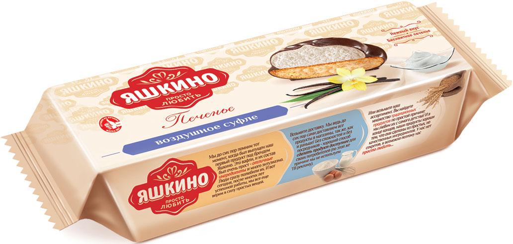 Яшкино печенье сдобное воздушное суфле, 112 г пекур печенье сдобное с ароматом топленого молока 280 г