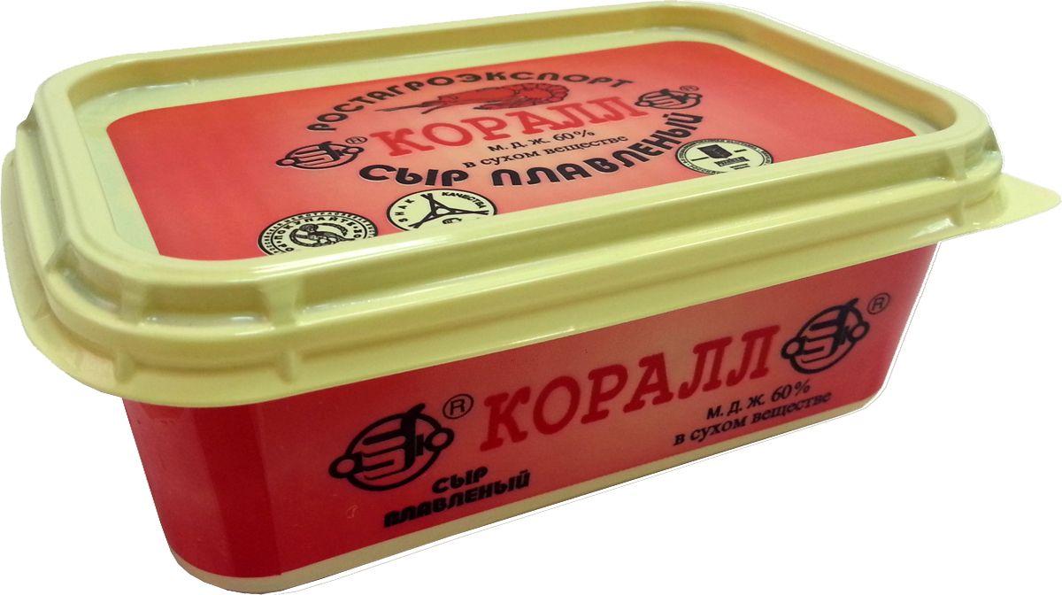 Ростагроэкспорт Сыр Коралл плавленый, 400 г б ю александров сыр сливочный плавленый 60