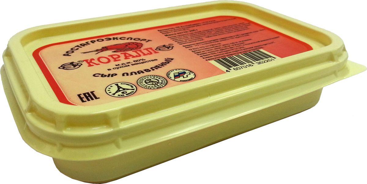 Ростагроэкспорт Сыр Коралл плавленый, 200 г б ю александров сыр сливочный плавленый 60