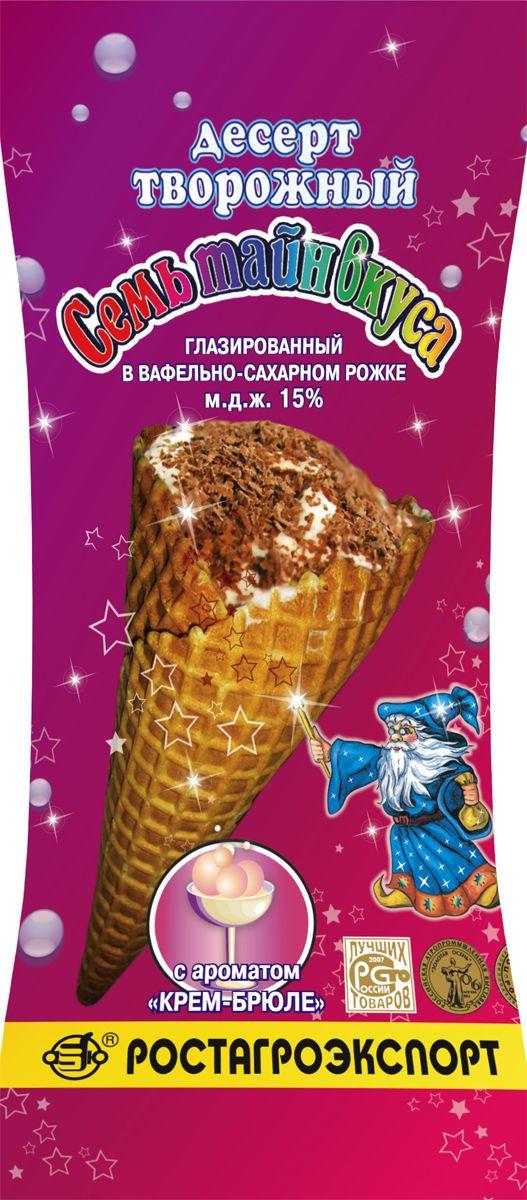 Семь тайн вкуса Десерт творожный крем-брюле в вафельно-сахарном рожке, 60 г