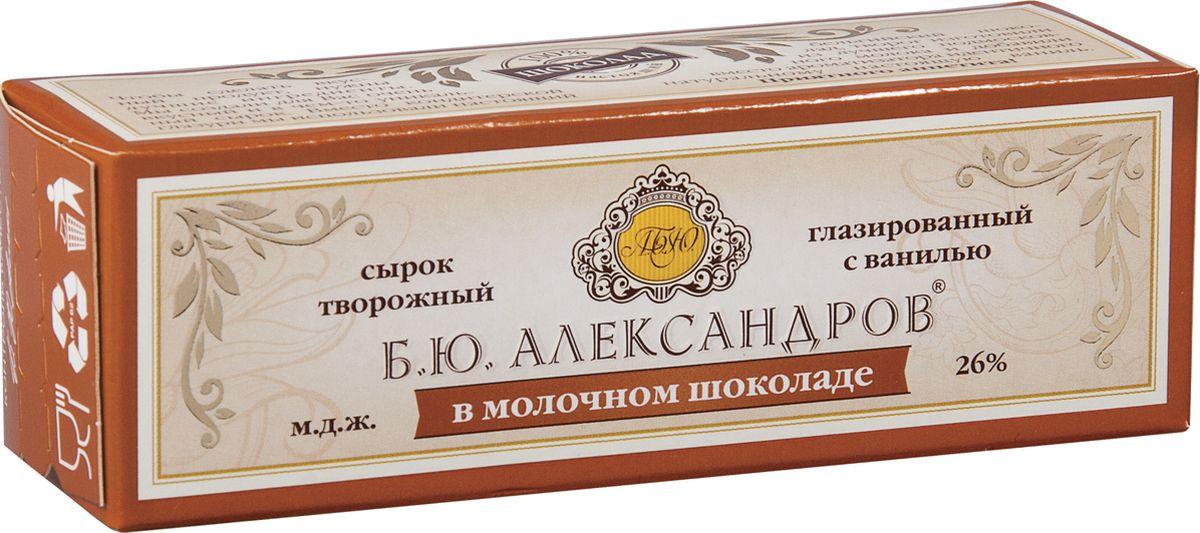 Б.Ю.Александров Сырок в молочном шоколаде с ванилином 5%, 50 г1148Мечта воплощенная во вкусе