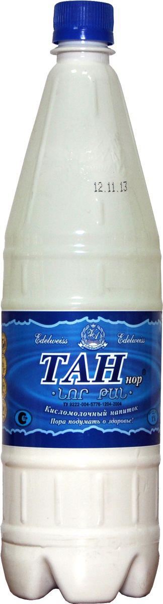 Edelweiss Тан напиток кисломолочный 1%, 1 л3300052Он содержит уникальную комбинацию природных микроорганизмов, обладающих высокой биохимической активностью. Соли, входящие в состав Тан-нора, способствуют быстрой нормализации водно-солевого обмена в организме.