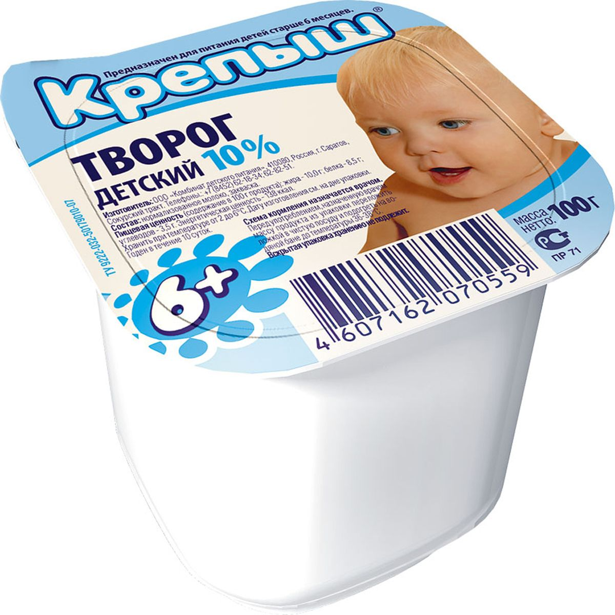 Крепыш Творог детский 10%, 100 г кефир крепыш 3 2
