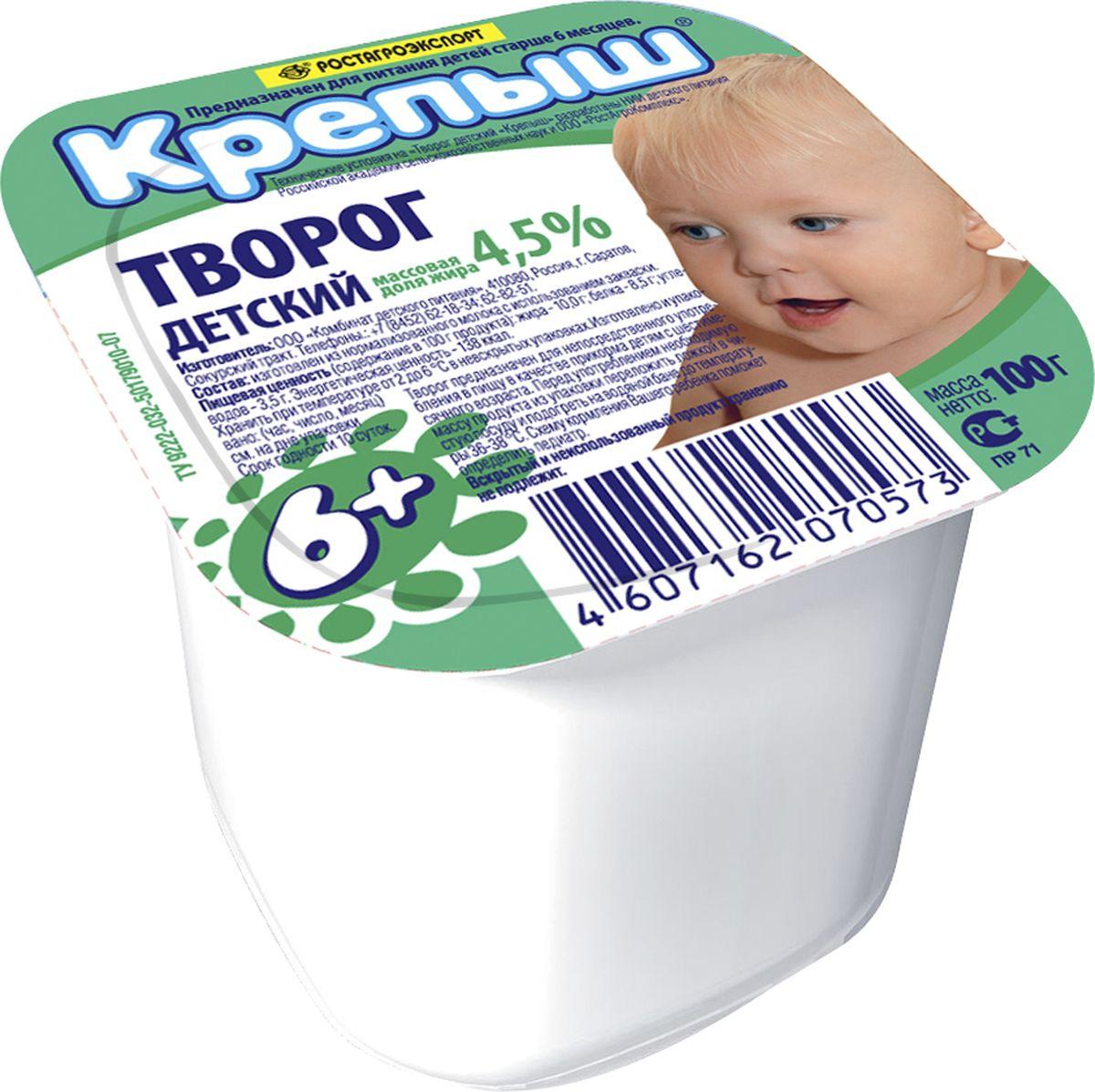 Крепыш Творог детский 4,5%, 100 г молочные продукты