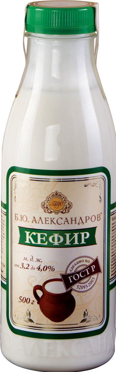 Б.Ю.Александров Кефир 3,2-4%, 500 г2089Мечта воплощенная во вкусе