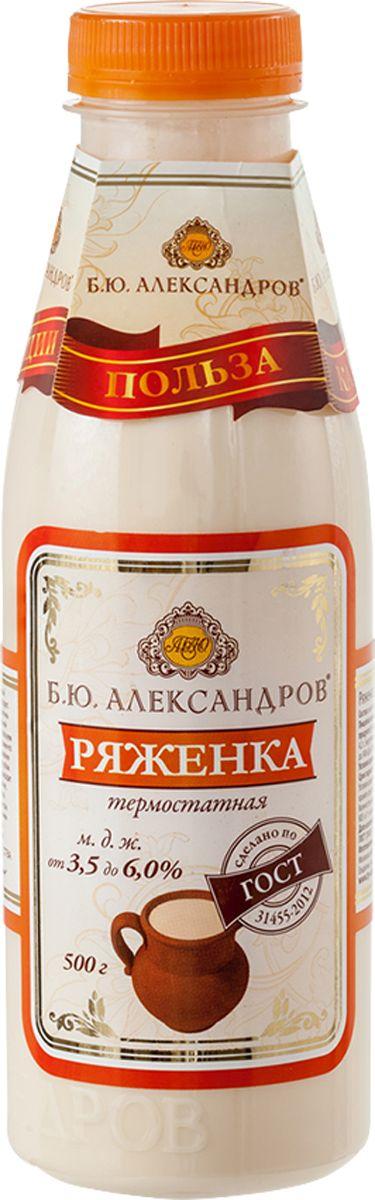 Б.Ю.Александров Ряженка 3,5-6,0%, 500 г простоквашино ряженка 3 2