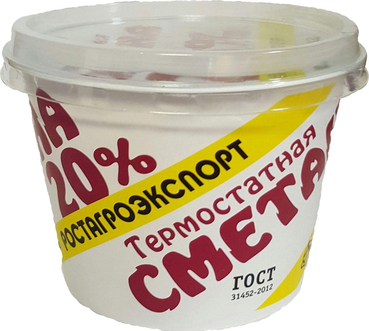 Ростагроэкспорт Сметана термостатная 20%, 200 г ростагроэкспорт молоко пастеризованное 3 2% 900 г