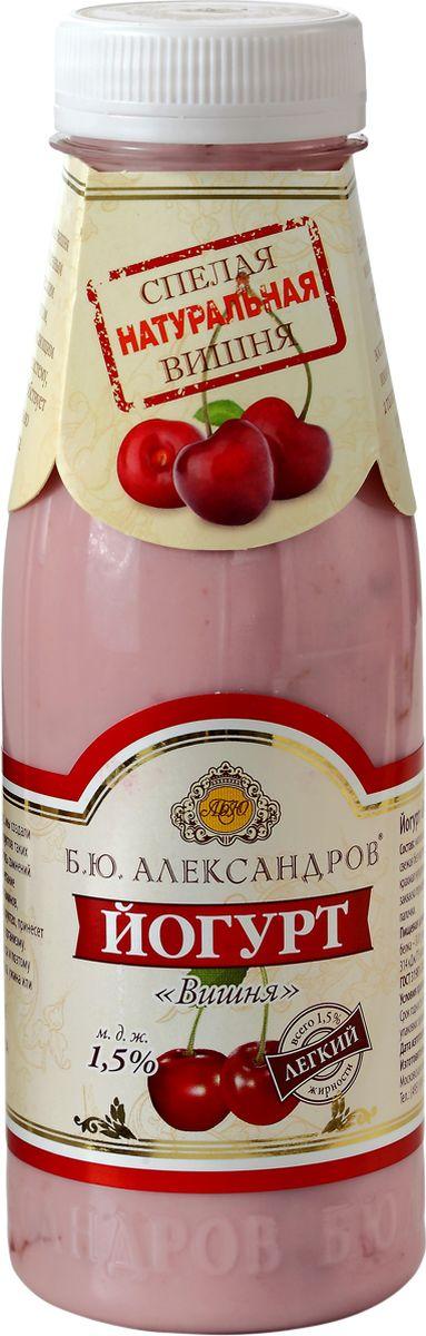 Б.Ю.Александров Йогурт Вишня 1,5%, 290 г danone йогурт питьевой вишня гранат 2 1