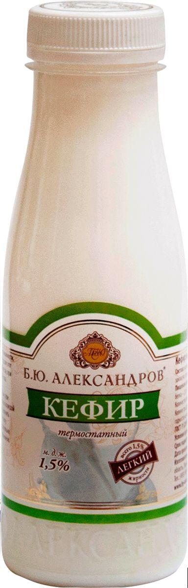 Б.Ю.Александров Кефир 1,5%, 290 г крепыш кефир 3 2
