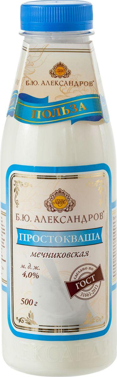 Б.Ю.Александров Простокваша мечниковская 4,0%, 500 г2293Мечта воплощенная во вкусе