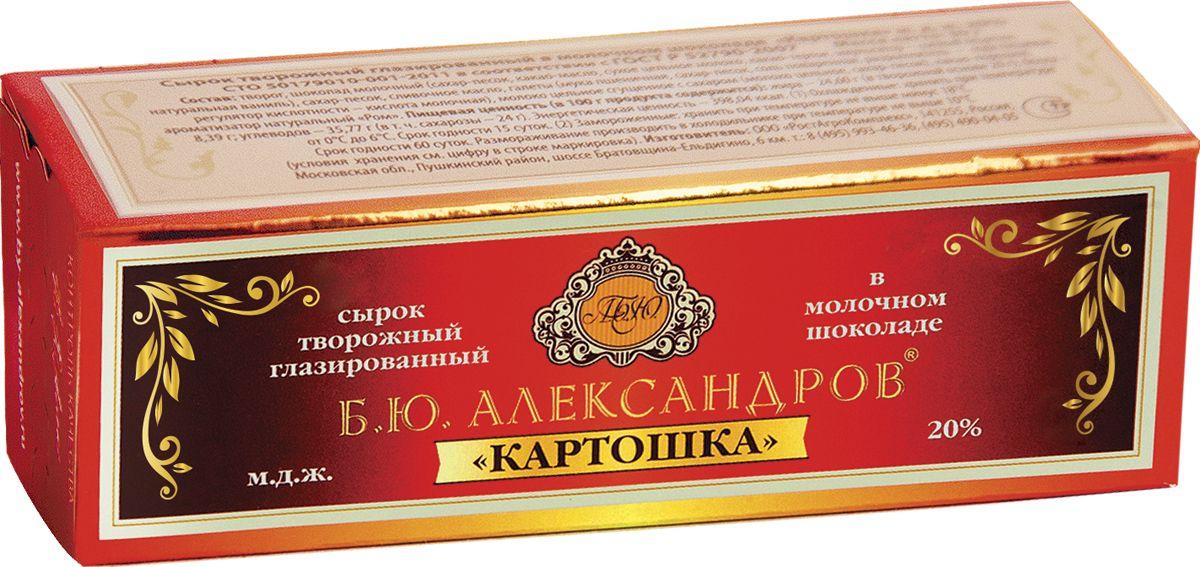 Б.Ю.Александров Сырок Картошка в молочном шоколаде 20%, 50 г простоквашино сырок глазированный вареное сгущенное молоко 20% 40 г
