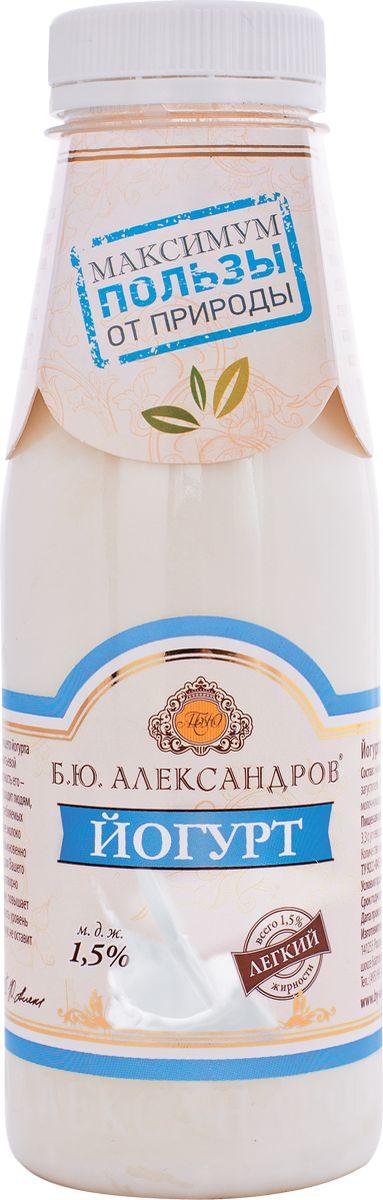 Б.Ю.Александров Йогурт Натуральный 1,5%, 290 г3497Мечта воплощенная во вкусе