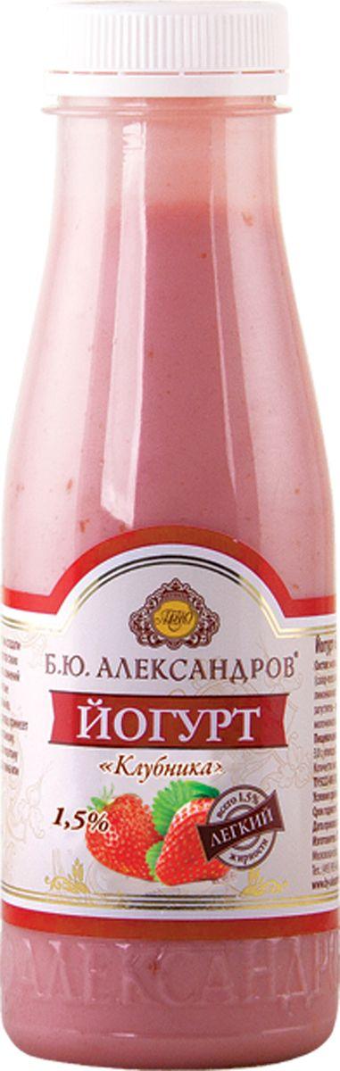 Б.Ю.Александров Йогурт Клубника 1,5%, 290 г йогурт ehrmann эрманн select клубника 2 0
