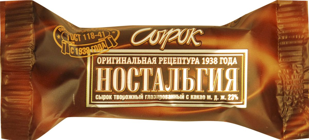 Ностальгия Сырок творожный с Какао 23%, 45 г сырок вкуснотеево творожный премиум