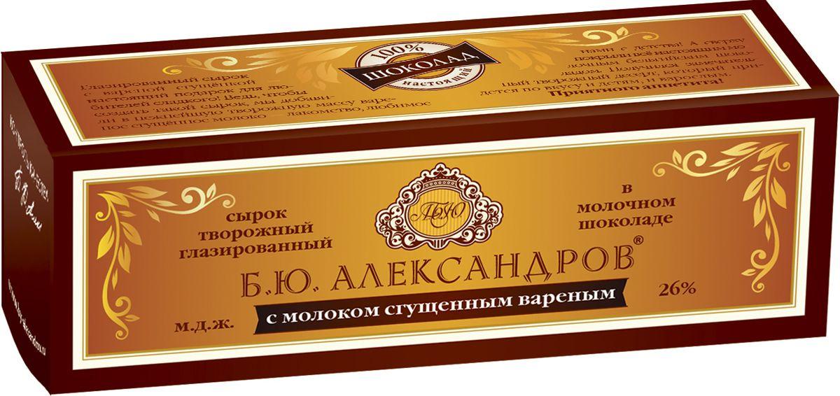 Б.Ю.Александров Сырок с молоком сгущенным вареным в молочном шоколаде, 50 г простоквашино сырок глазированный вареное сгущенное молоко 20% 40 г