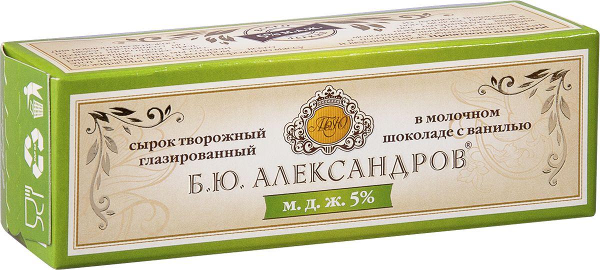 Б.Ю.Александров Сырок в молочном шоколаде 5%, 50 г простоквашино сырок глазированный клубника 20% 40 г