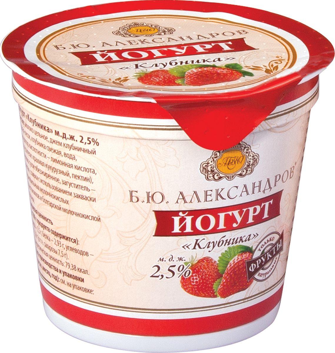Б.Ю.Александров Йогурт Клубника 2,5%, 125 г йогурт чудо двухслойный клубника 2 5