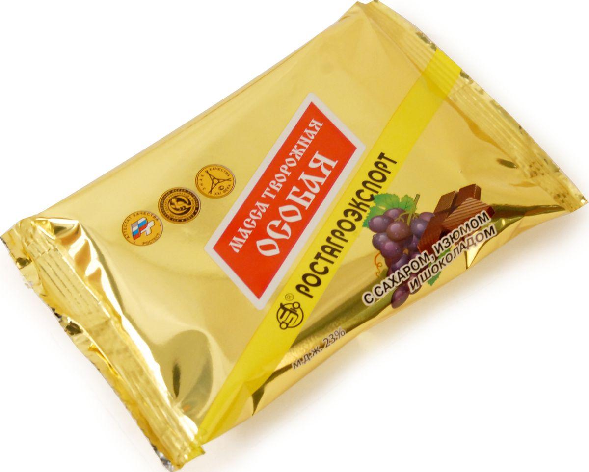 Ростагроэкспорт Масса творожная Особая с Изюмом и Шоколадом 23%, 180 г ростагроэкспорт желе ананас 125 г