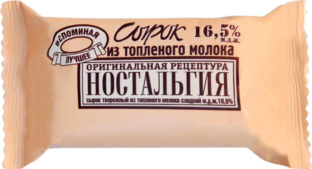 Ностальгия Сырок творожный из топленого молока 16,5%, 100 г ностальгия творог из топленого молока 9