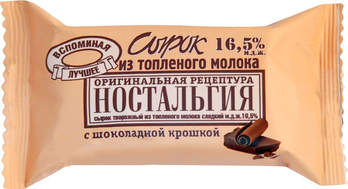 Ностальгия Сырок творожный из топленого молока с шоколадной крошкой 16,5%, 100 г4879Десерт для вас и ваших домашних. Производится по давнему классическому рецепту. Без растительных жиров, содержит только молочные компоненты.