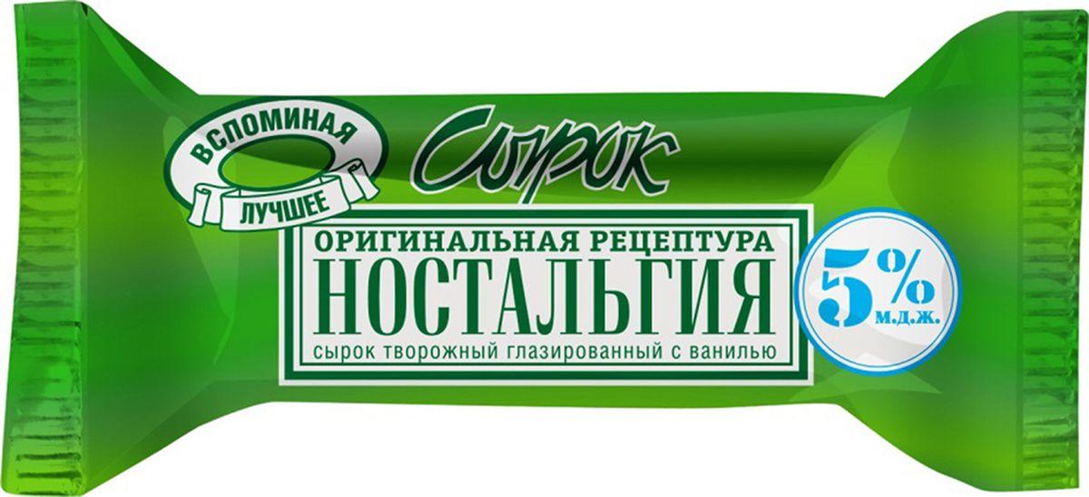 Ностальгия Сырок творожный глазированный 5%, 45 г даниссимо продукт творожный пломбир 5 4% 130 г
