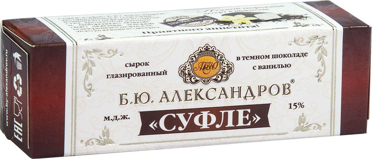 Б.Ю.Александров Суфле сырок в темном шоколаде 15%, 40 г б ю александров сырки творожные глазированные в молочном шоколаде с ванилином 15% с игрушкой 150 г