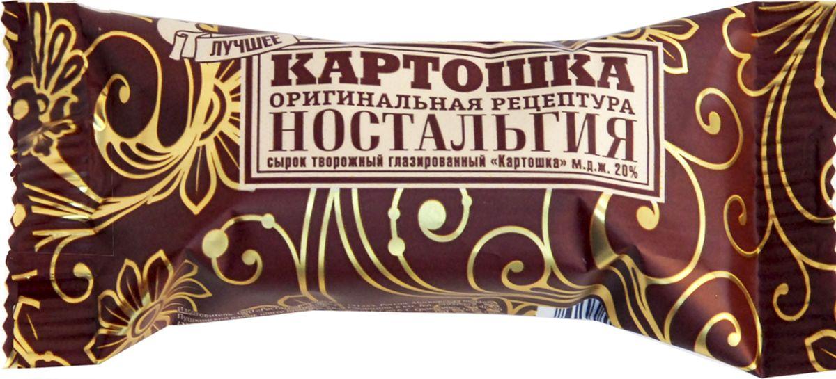 Ностальгия Сырок творожный Картошка 20%, 45 г ностальгия сырок творожный с какао 23