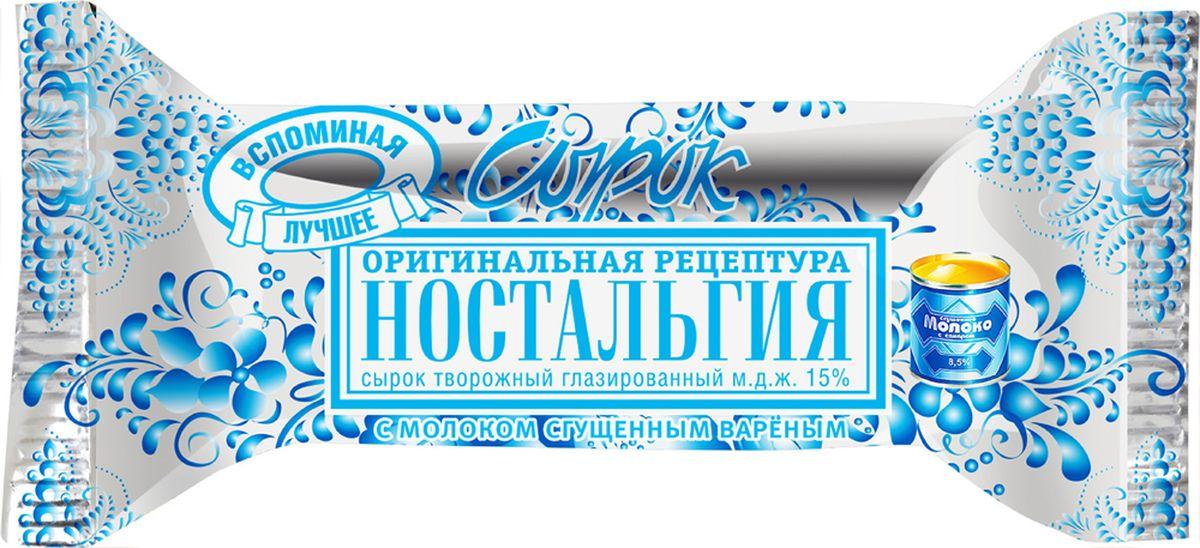 Ностальгия Сырок с молоком вареным сгущенным 15%, 45 г4988Вспоминая лучшее