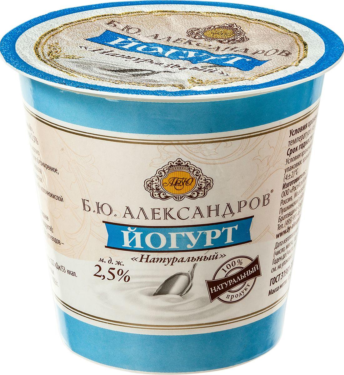Б.Ю.Александров Йогурт Натуральный 2,5%, 125 г молочный стиль йогурт натуральный 2 5% 125 г